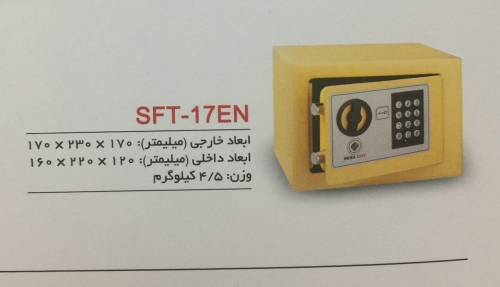 صندوق هتلی وخانگی مدل SFT-17EN