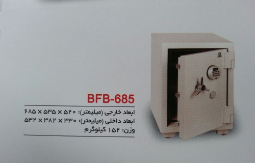 گاوصندوق نسوزضدسرقت مدل BFB-685