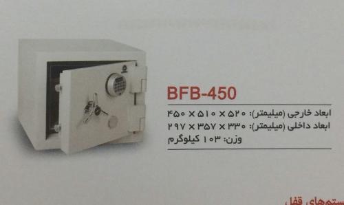 گاوصندوق نسوز ضدسرقت مدل BFB-450