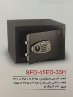 صندوق دوجداره مدل  SFD-45ED-33H