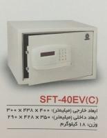 صندوق دیجیتالی وکارتی مدل(SFT-40EV(C)